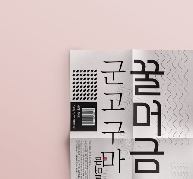 GoolMuhGoom Sweet Potato Jelly on Packaging of the World - Creative Package Design Gallery