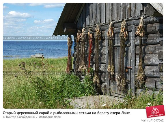 Старый деревянный сарай с рыболовными сетями на берегу озера Лаче © Виктор Сагайдашин / Фотобанк Лори    Lake Lache