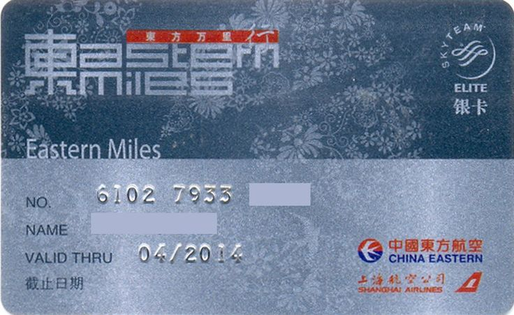 China Eastern-Eastern Miles Silver (Airlines, China, People's Republic) (China Eastern Airlines)