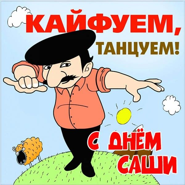 С днем рождения армянская открытка
