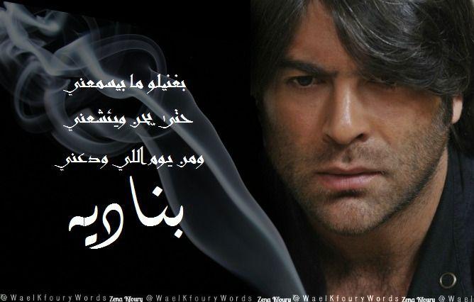 عمري كلو @KfouryWael #WaelKfoury #WaelKfouryWords #Lyrics #كفوريات #Lebanese  #Wael_Kfoury_Words #Lebanon #Lebanese #LebaneseStar