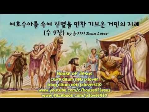 [여호수아] 여호수아를 속여 진멸을 면한 기브온 거민의 지혜 (수 9장) by 뉴저지 Jesus Lover