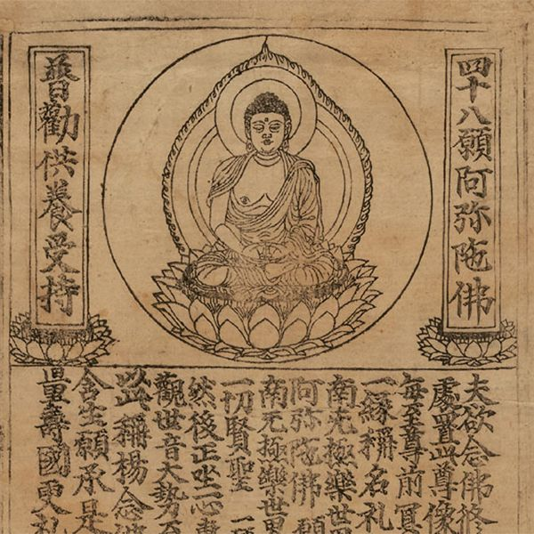 Printed prayer sheet with image of the buddha Amitābha. Or.8210/P.14.