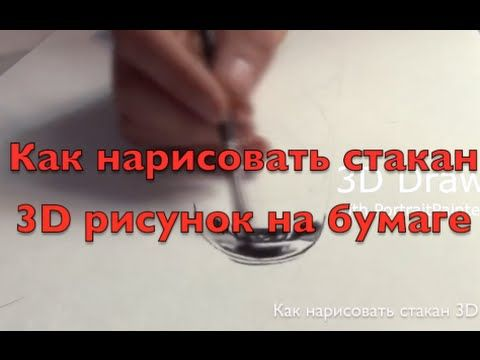 Как нарисовать стакан. 3D рисунок на бумаге