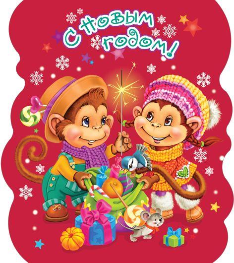 Просмотреть иллюстрацию новогодние обезьянки из сообщества русскоязычных художников автора Надежда Бусарева в стилях: Анимационный, нарисованная техниками: Растровая (цифровая) графика.