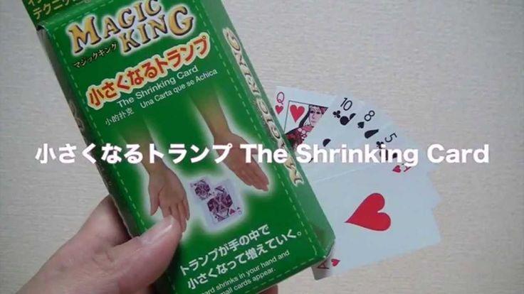 小さくなるトランプ〜トランプが小さくなり、ある変化が起きる手品 ダイソー マジックキング (Daiso Magic King)