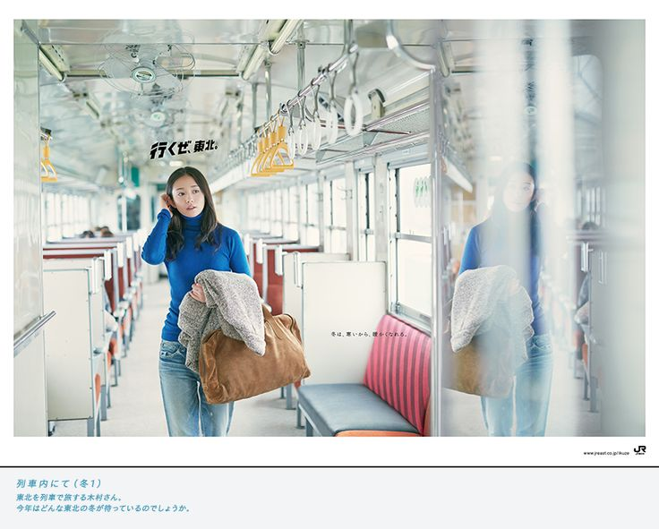 JR東日本・「行くぜ、東北。」|冬は、寒いから、暖かくなれる。 2014年 冬