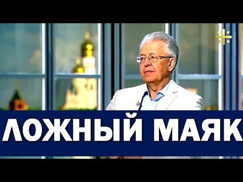 Валентин Катасонов: ложный маяк 20.07.2017