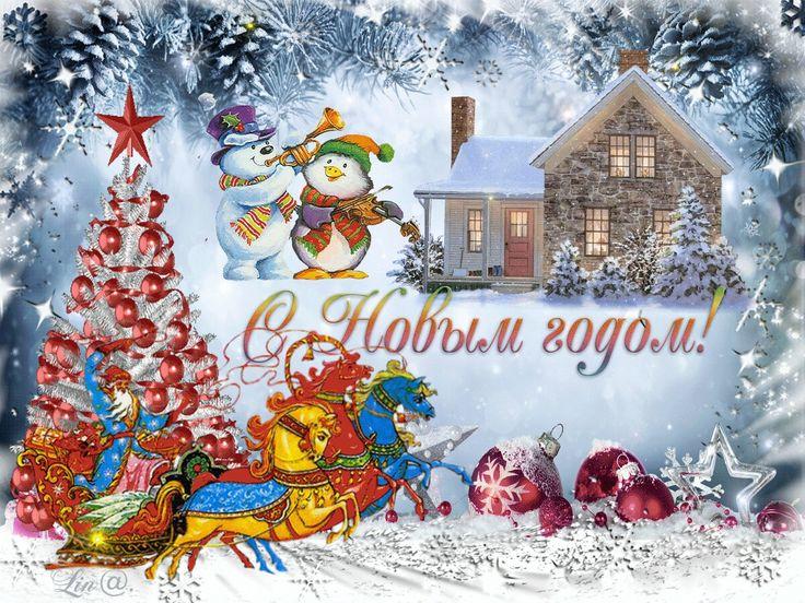 Новогодняя-флеш открытка