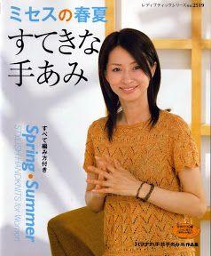 STYLISH HANDKNITS FOR WOMEN SPRING-SUMMER No.2519 - Azhalea Let's Knit 1.1 - Picasa ウェブ アルバム