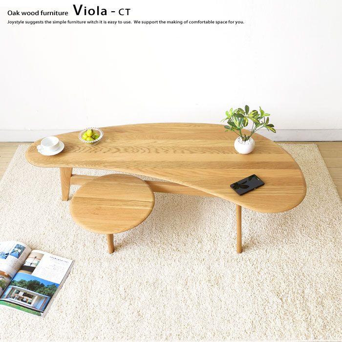 ビーンズテーブル/デザイン空間を演出します。幅130cm ナラ材 ナラ無垢材 木製ローテーブル ビーンズ型の美しいデザイン センターテーブル リビングテーブル VIOLA-CT-NA