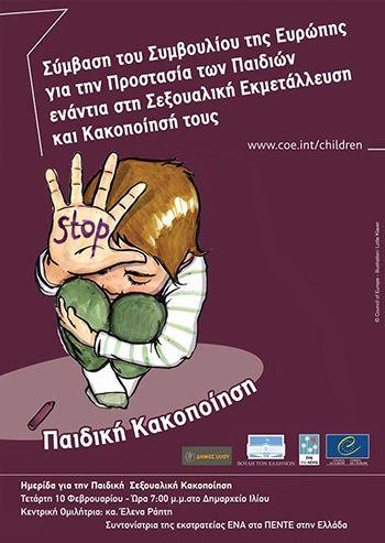 παιδική, σεξουαλική κακοποίηση, ΕΝΑ ΣΤΑ ΠΕΝΤΕ, δήμος Ιλίου, εκστρατεία, συμβούλιο της Ευρώπης, ομιλία, Ίλιον
