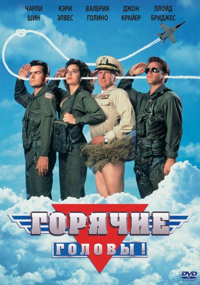 Горячие головы / Hot Shots! (1991) - смотрите онлайн, бесплатно, без регистрации, в высоком качестве! Боевики