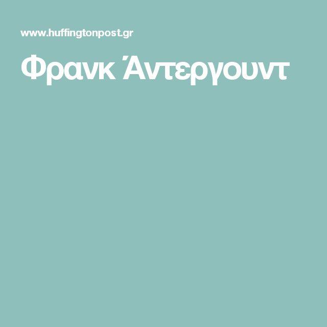 Φρανκ Άντεργουντ