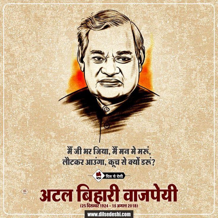 अटल बिहारी वाजपेयी का जीवन परिचय Hindi quotes, Atal