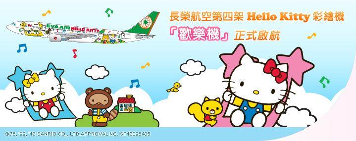 Hello Kitty trip on EVA Air