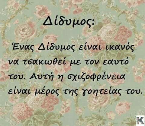 Greek quotes (facebook)