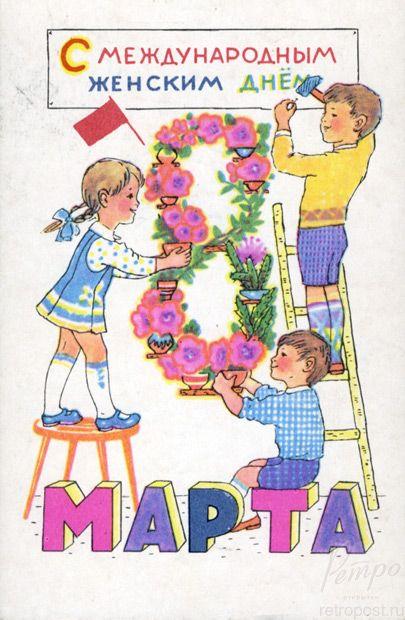 Открытка с 8 марта, С международным женским днем 8 марта. Дети, Пискарева М., 1964 г.