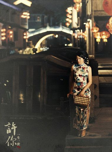 Love the glamorous old shanghai Qi Pao look!