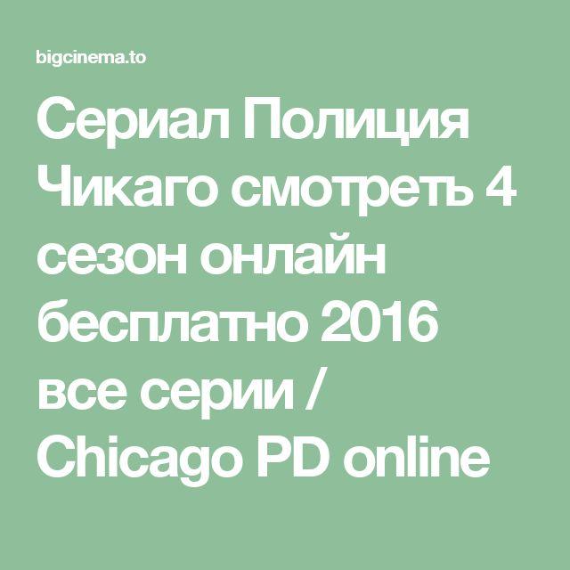 Сериал Полиция Чикаго смотреть 4 сезон онлайн бесплатно 2016 все серии / Chicago PD online