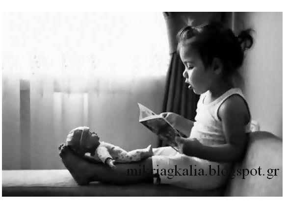 Μικρή Αγκαλιά: Διάβασμα Βιβλίου: Δύσκολη Υπόθεση