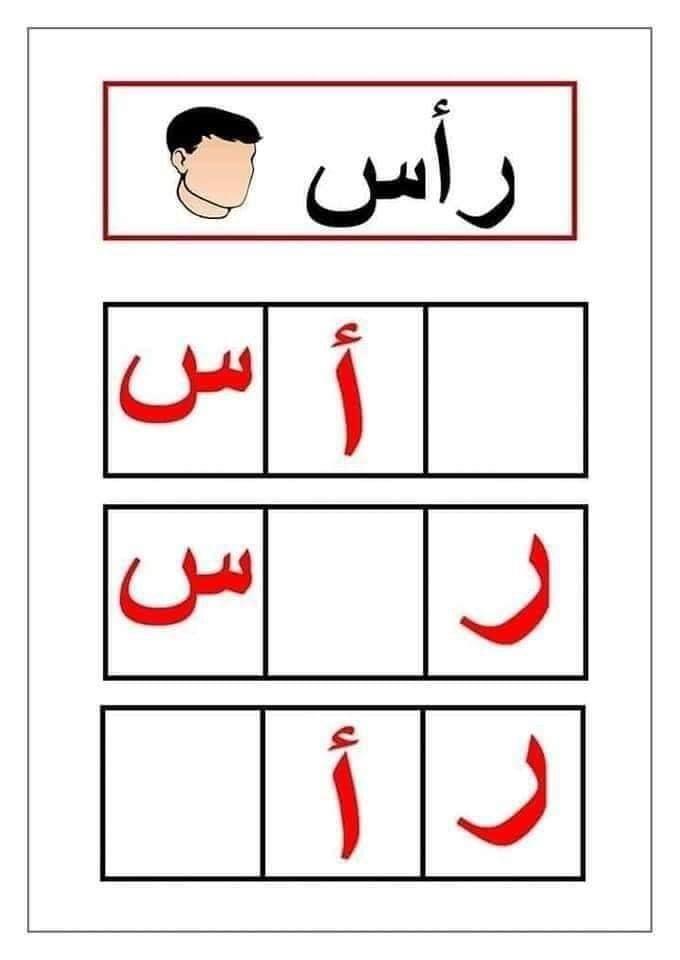 اكتب الحرف الناقص In 2021 Arabic Alphabet For Kids Arabic Kids Arabic Alphabet