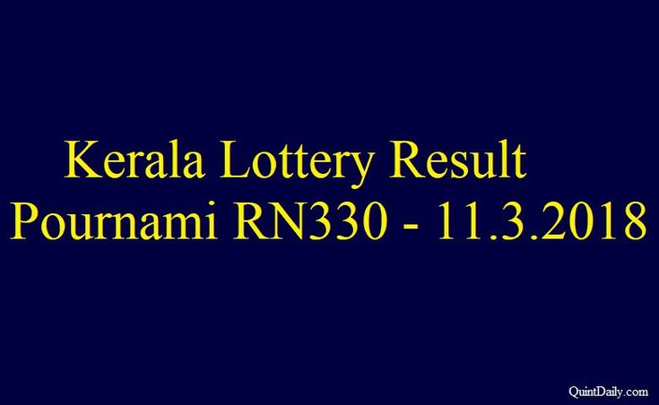 Kerala Lottery Result Today Pournami RN330 - 11.3.2018 - QuintDaily