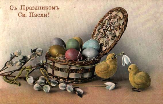 The old Russian Easter Postcard by paukrus, via Flickr