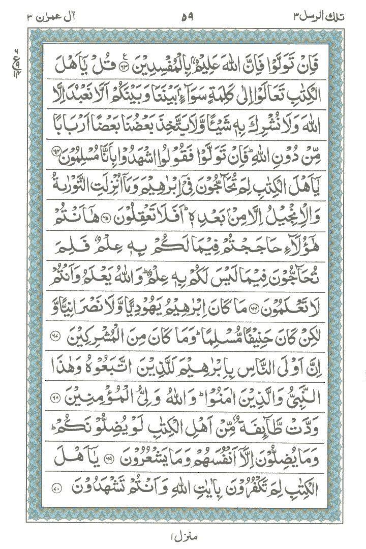 Pin By Emrana Waraich On Surah Al Imran In 2020 Quran Verses Verses Words