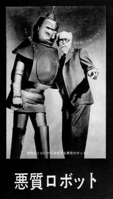 "Scary Robot: ""And this guy Jung - you really want me to rip his arms off?""  Dr. Freud: ""Damn straight! Then club his fuckin' head in with the stumps!"""