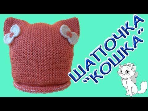 Шапка - кошка спицами / Hat - Cat spokes - YouTube
