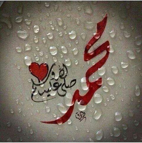 سيدنا محمد عليه افضل الصلاة والسلام
