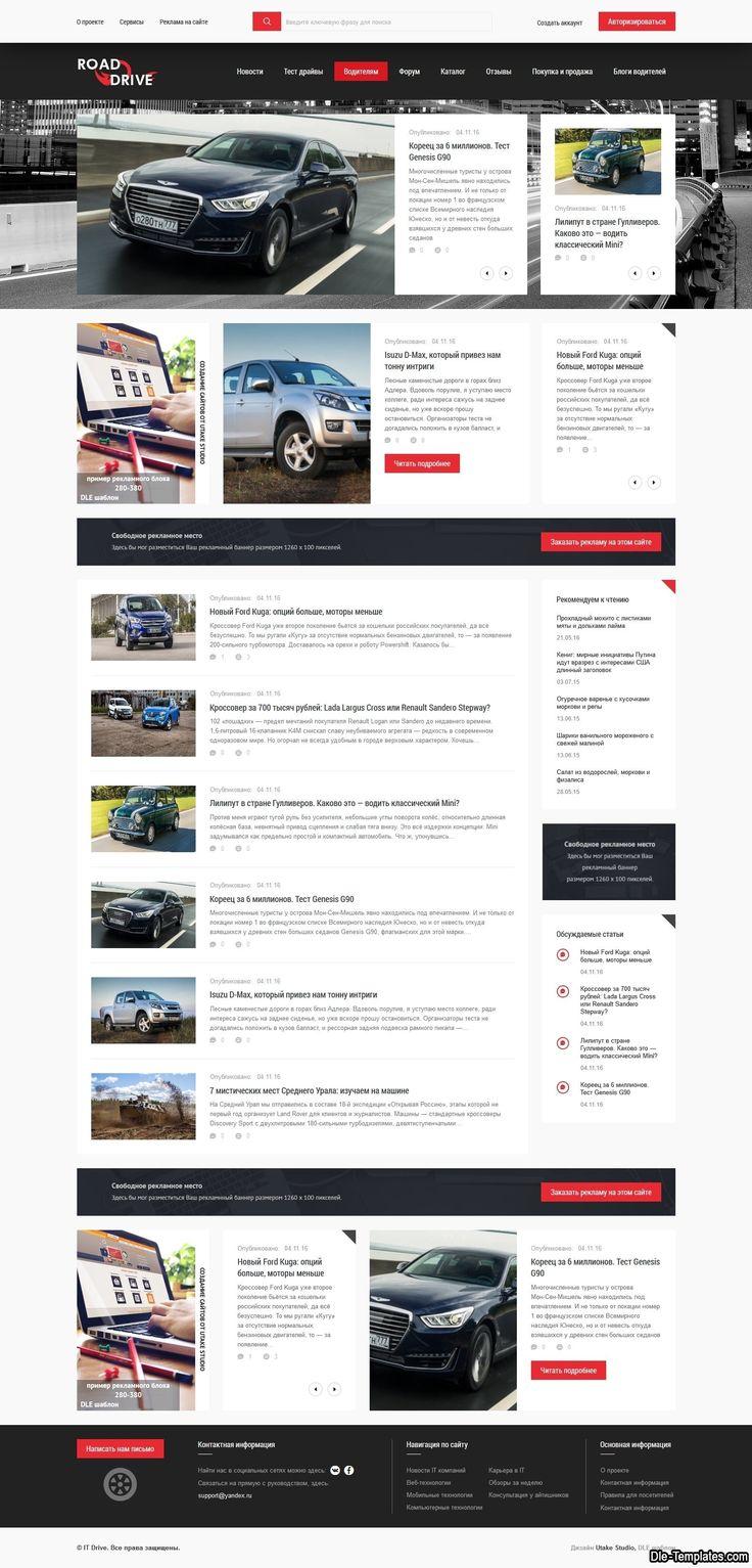 Road Drive для DLE #templates #website #шаблон #сайт #web