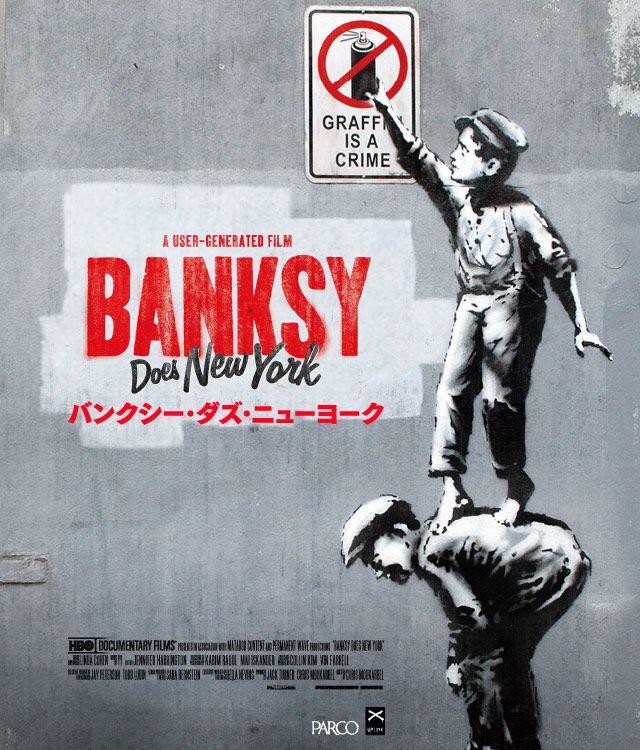 映画『バンクシー・ダズ・ニューヨーク』公式サイト