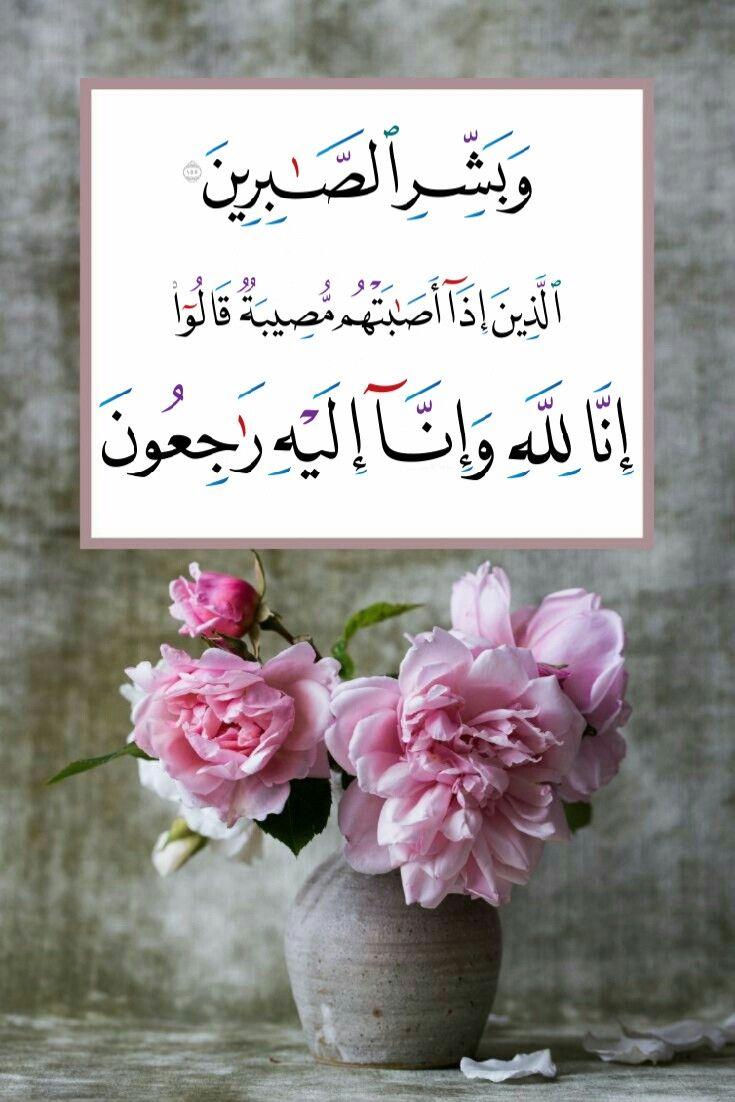 قرآن كريم آية وبشر الصابرين Islam Quran Quran Quotes Prayer For The Day