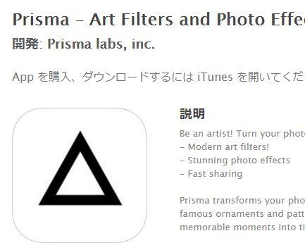 画像加工アプリ「Prisma」利用規約の内容とサーバーに画像が送信される挙動についての注意点