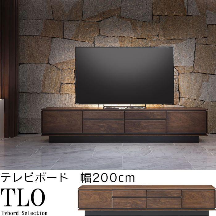 テレビ台 幅200cm ウォールナット材 ブラウン ローボード テレビボード リビングボード tvボード tvローボード 北欧 モダン シンプル 高級感 地域限定開梱設置送料無料 muebles para tv modernos muebles para tv muebles para pantallas