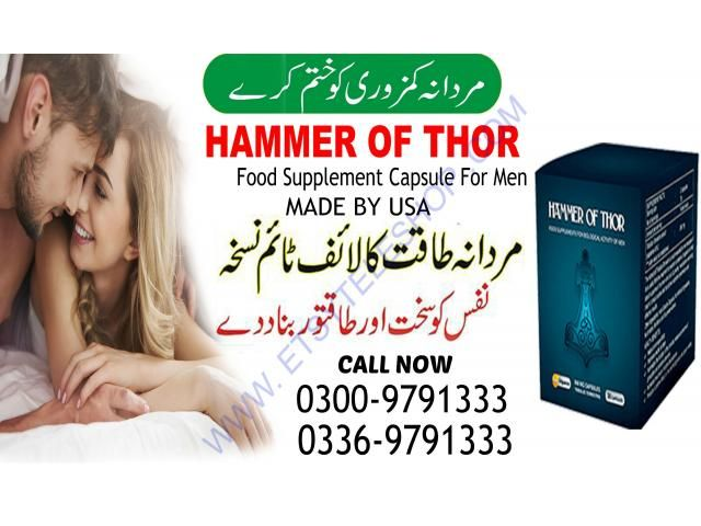 hammer of thor in pakistan hammer of thor capsule hammer of