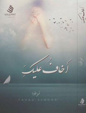 تحميل كتاب اخاف عليك فهد العودة pdf