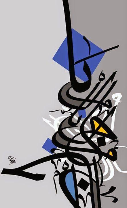 فن الخط العربي: خطوط عربية متميزة لوحات فنية رائعة