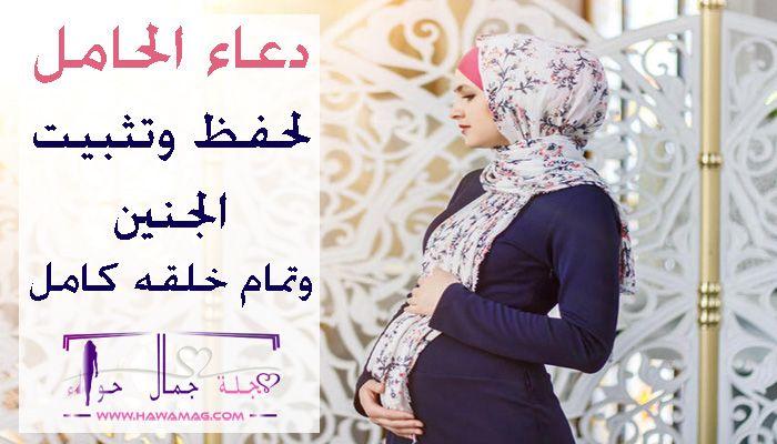دعاء الحامل لحفظ الجنين وتثبيته وتمام خلقه كامل Beauty Magazine Beauty Pregnant