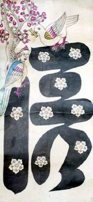 Munjado 信 (believe)