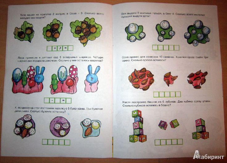Иллюстрация 4 из 10 для Задачки про детский сад. 5-7 лет. Рабочая тетрадь - М. Соловьева | Лабиринт - книги. Источник: Avril