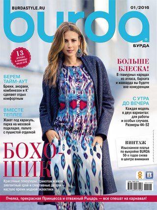 Здесь журналы Burda по годам совершенно бесплатно | Электронные версии журнала…