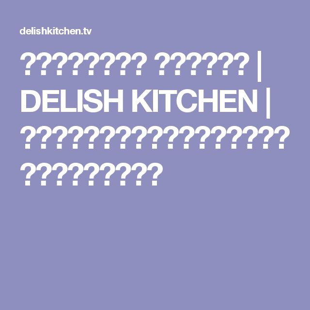 シャキッと食感! れんこん餃子 | DELISH KITCHEN | レシピ動画(料理動画)で料理の作り方が簡単に見つかる