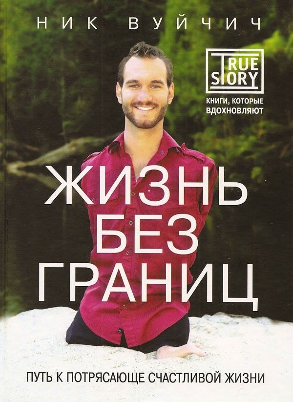 Жизнь без границ. ник Вуйчич. Эта книга- вдохновляющий, эмоционалный рассказ о том, как преодолеть трудности, отчаяние, поверить в себя и стать счастливым.