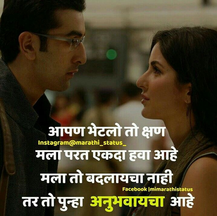 Pin By A P On Maza Kahi Marathi Quotes Life Quotes Feelings Quotes