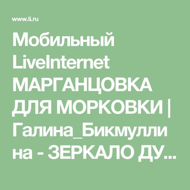 Мобильный LiveInternet МАРГАНЦОВКА ДЛЯ МОРКОВКИ | Галина_Бикмуллина - ЗЕРКАЛО ДУШИ |