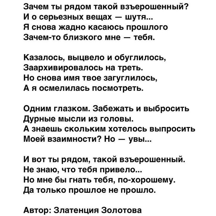 87 отметок «Нравится», 1 комментариев — Лучшие Стихи (@poetry_page) в Instagram: «✏️✒️»