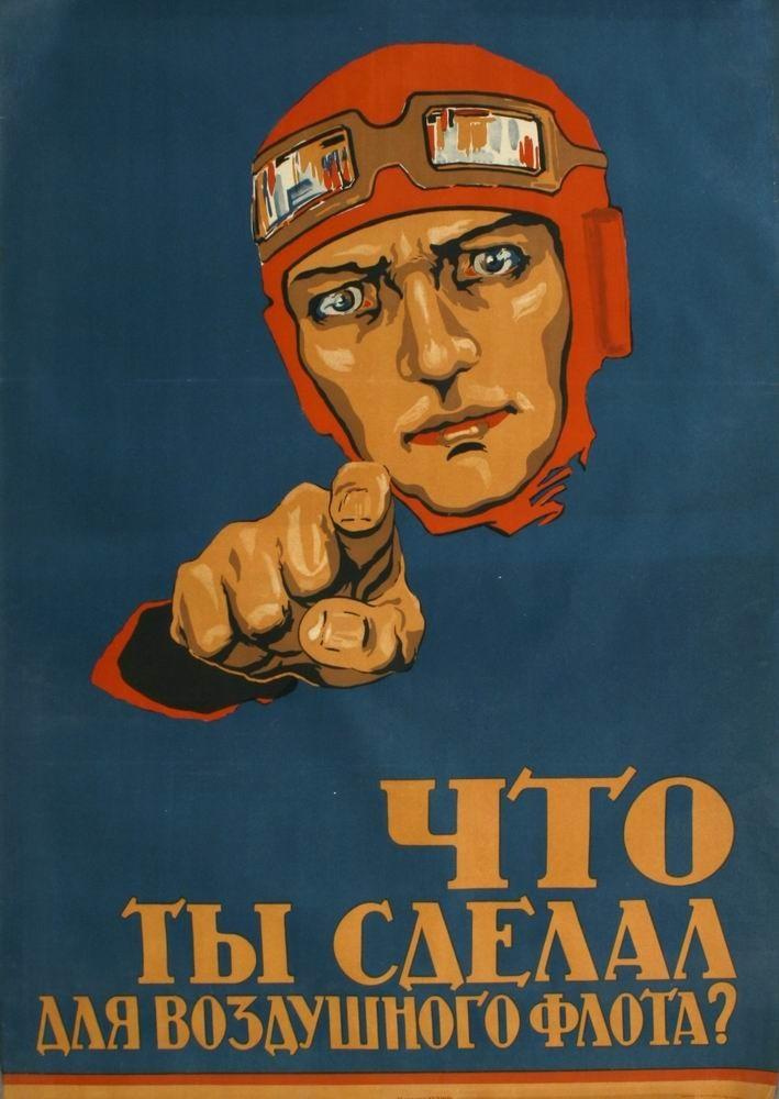 Schütze — «Что ты сделал для Воздушного флота? 1920-е» на Яндекс.Фотках